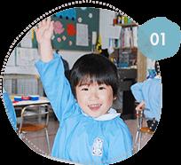 教育方針イメージ1