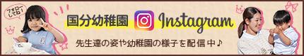 国分幼稚園Instagram 先生達の姿や幼稚園の様子を配信中