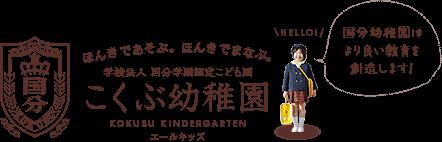 久留米市の幼稚園「こくぶ幼稚園」