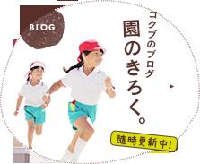 国分幼稚園のブログ「園のきろく」随時更新中!