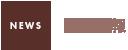 久留米市の幼稚園『国分幼稚園(こくぶ幼稚園)』の新着情報