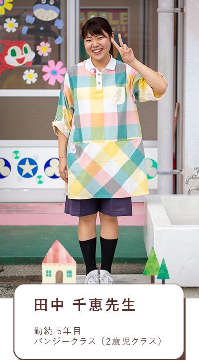 田中 千恵先生 勤続 3年目 パンジークラス(2歳児クラス)