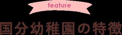福岡県久留米市「国分幼稚園」の特長・国分幼稚園の特徴