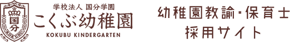 福岡県久留米市 学校法人国分学園「こくぶ幼稚園」幼稚園教諭・保育士採用サイト